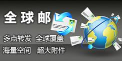 全球邮,性能保证